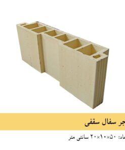 سفال سقفی ۵۰×۱۰×۲۰