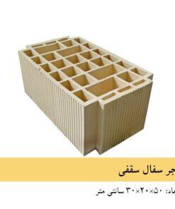 سفال سقفی ۵۰×۲۰×۳۰