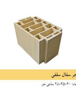 سفال سقفی ۴۰×۲۵×۲۵